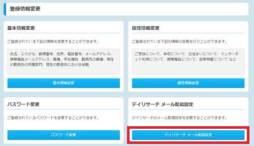 登録情報変更のページ