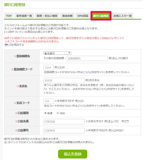 銀行登録画面