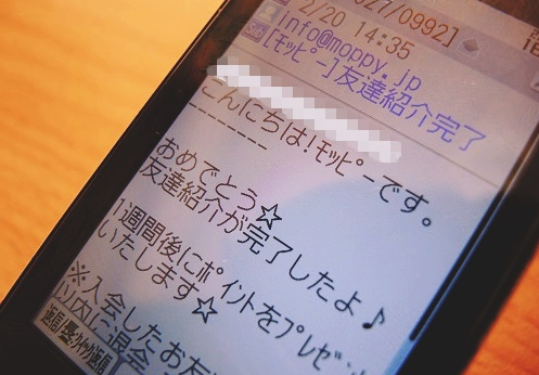 モッピー紹介成立メール