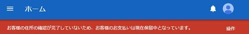 アドセンス管理画面の赤いバー